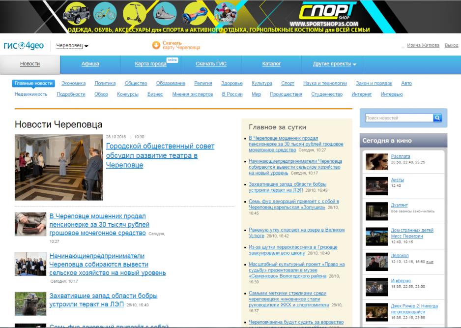 Новостной портал Череповец