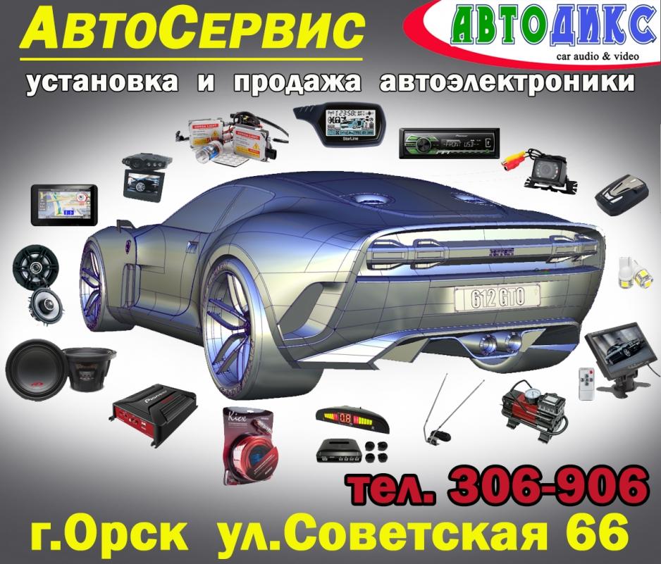 АвтоСервис АвтоДикс