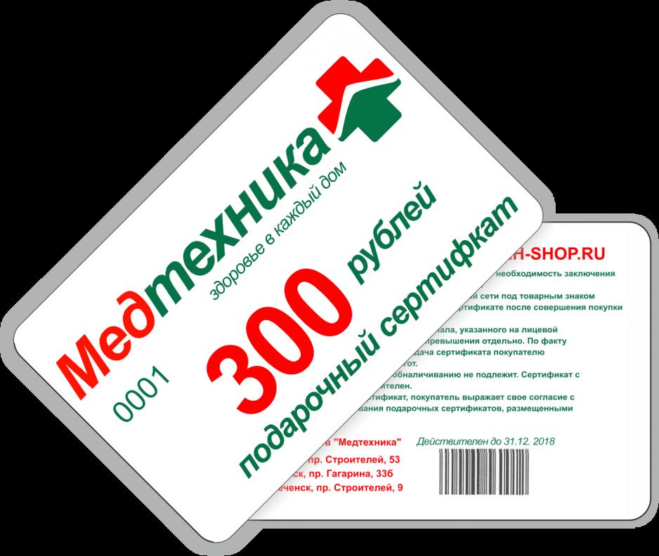 пластиковая карта подарочная