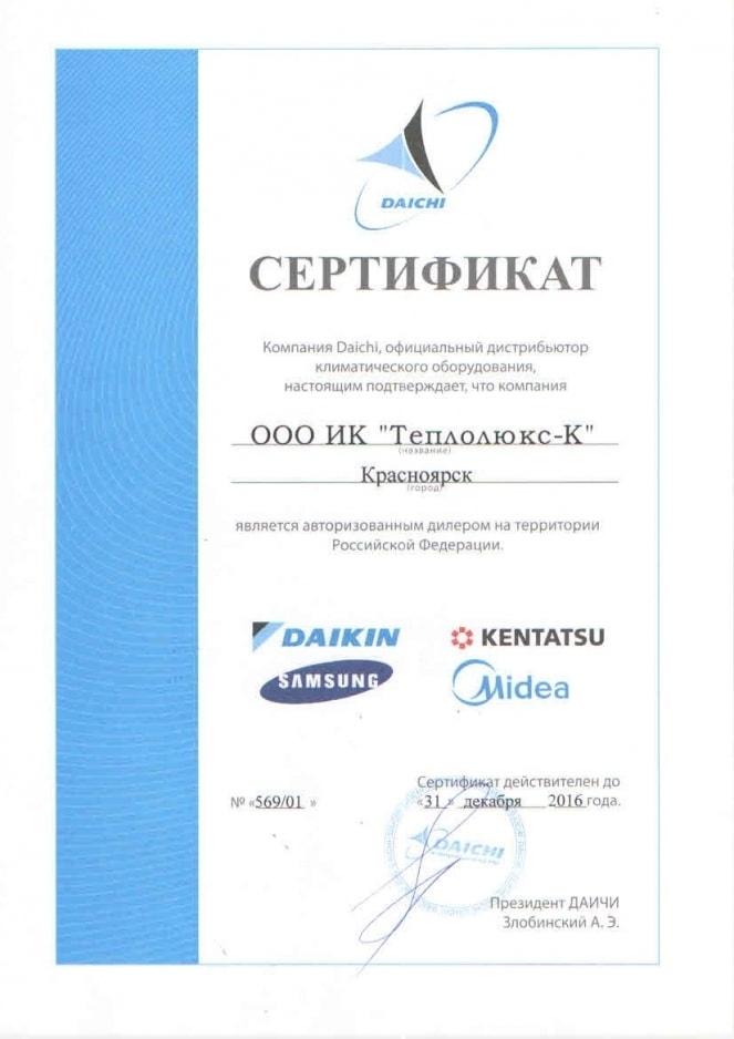 Сертификат Теплолюкс-К