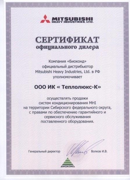 Сертификат качества Теплолюкс-К
