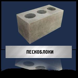 Пескоблоки в Череповце
