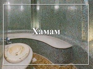 Турецкая баня Череповец