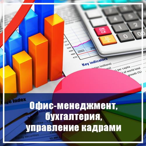 Офис-менеджмент, бухгалтерия, управление кадрами