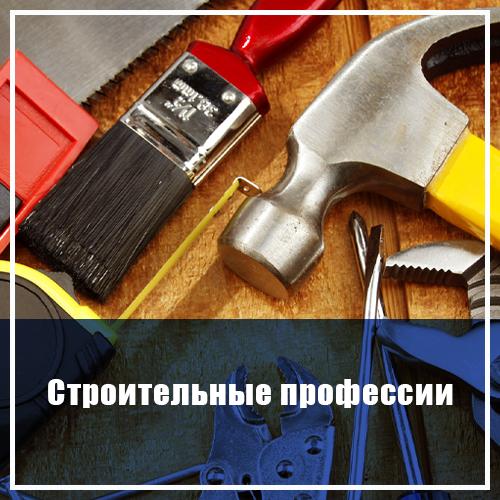 Строительные профессии
