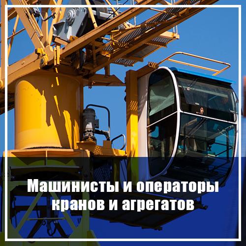 Машинисты и операторы кранов и агрегатов