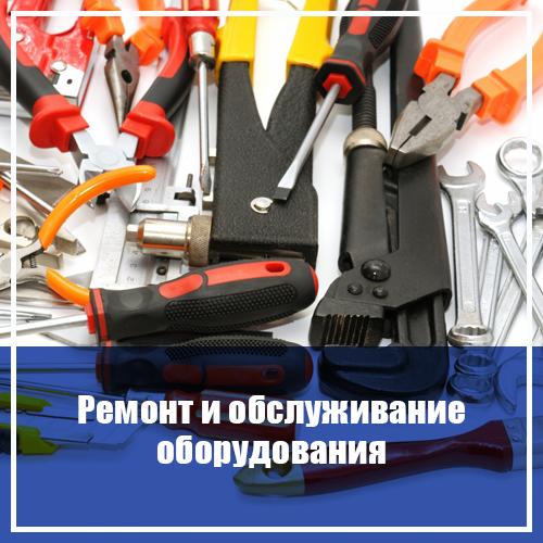 Ремонт и обслуживание оборудования
