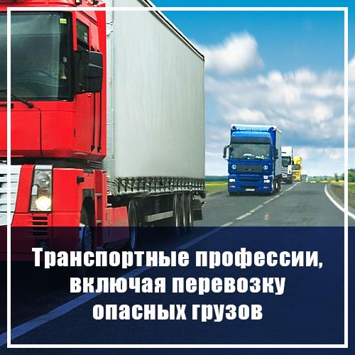 Транспортные профессии, включая перевозку опасных грузов