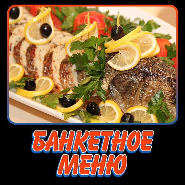 http://4geo.ru/cherepovets/tramvay-kafe/banketnoe-menyu
