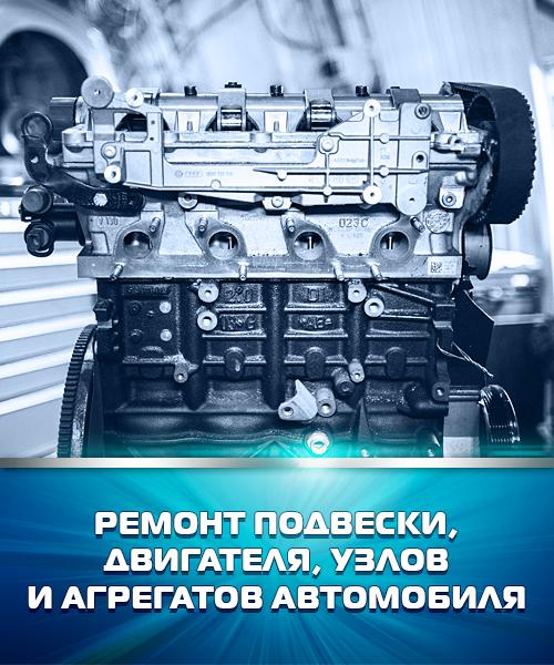 ремонт подвески, двигателя, узлов и агрегатов автомобиля