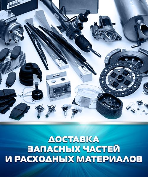 доставка запасных частей и расходных материалов