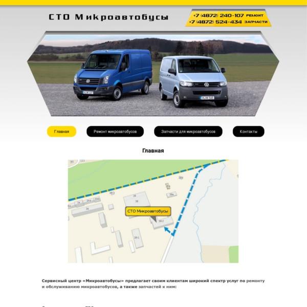 СТО Микроавтобусы