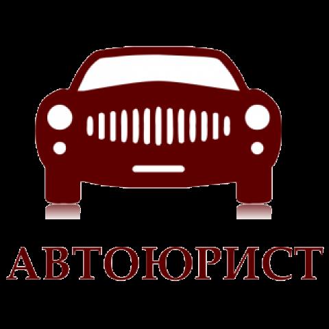 Автоюрист Череповец
