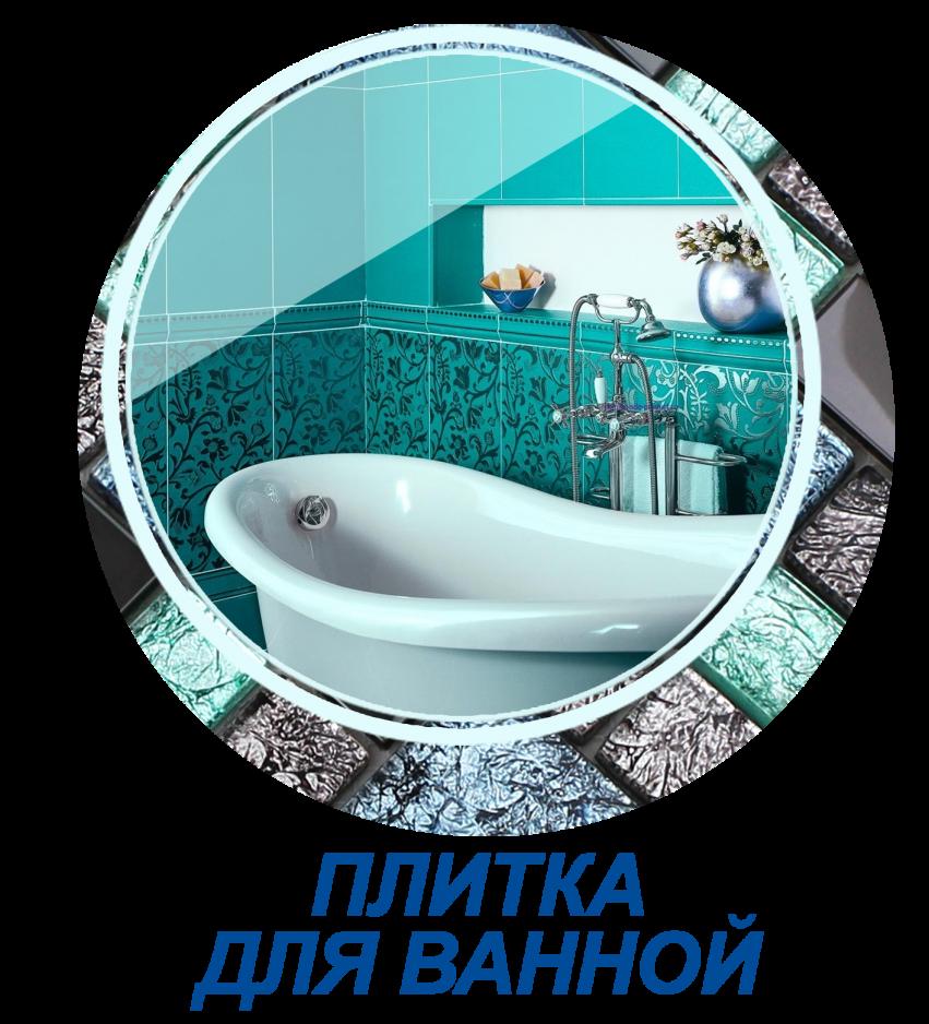 Плитка для ванной в череповце