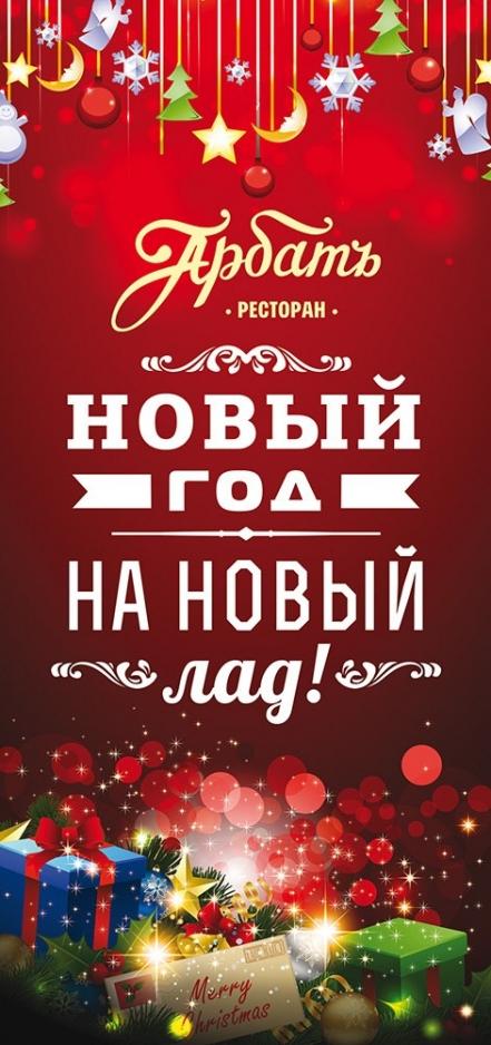 Новый год в ресторане Арбат