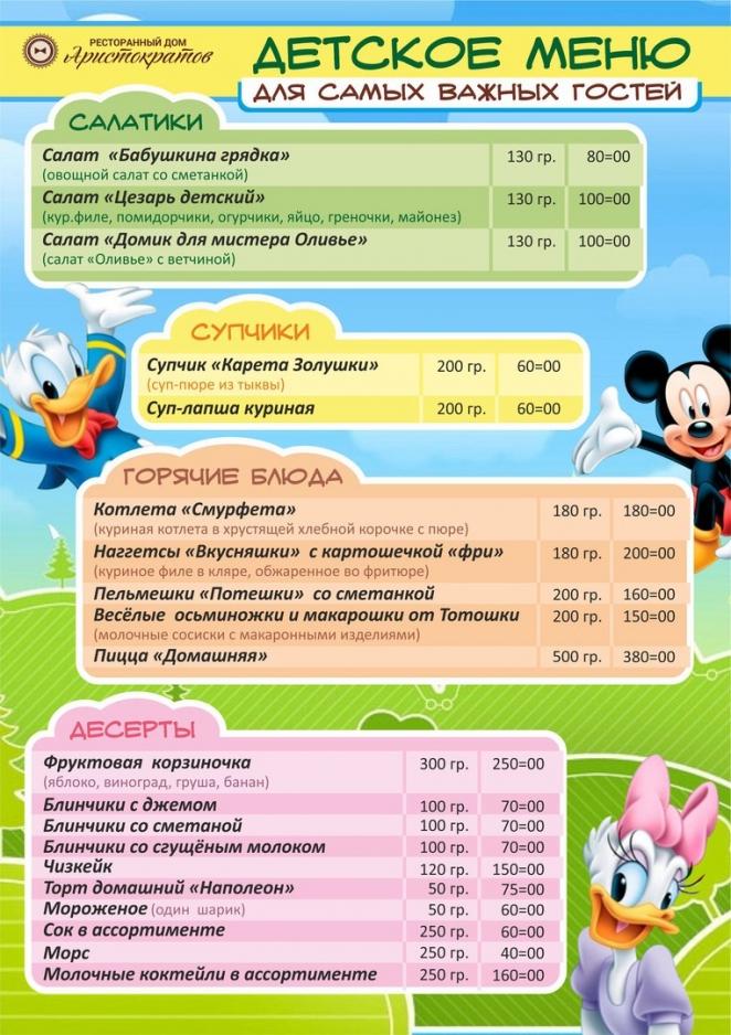 детское меню. ресторан Аристокротов