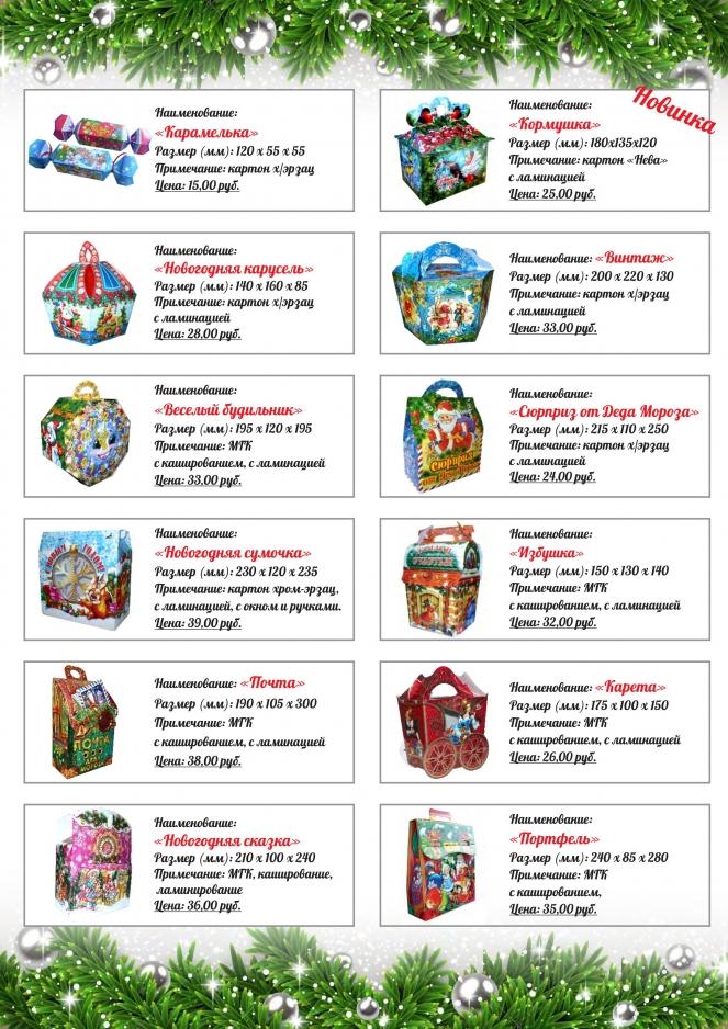 Новогодние коробки из картона