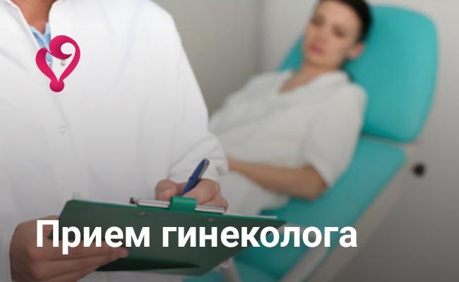 Запись на прием к гинекологу иваново