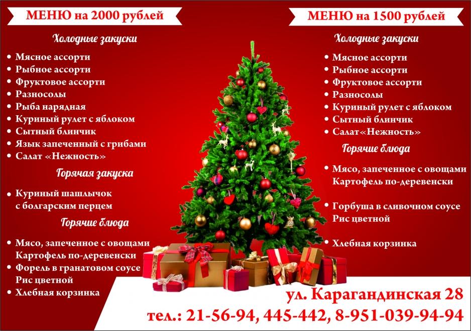 отметить новогодний корпоратив в оренбурге