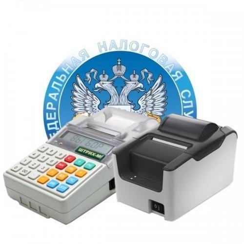 регистрация ККТ в налоговой инспекции в туле