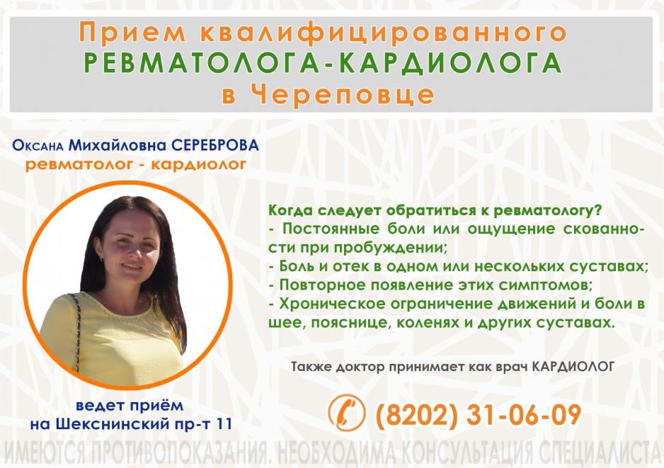 Ревматолог