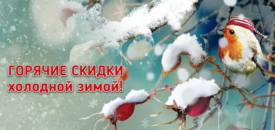 Горячие ссылки холодной зимой