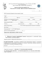 Анкета владельца пациента (вариант 2)