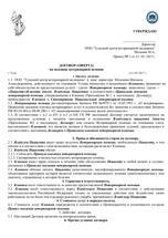 Договор (оферта) на оказание ветеринарной помощи