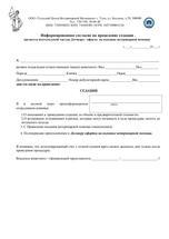 Информированное согласие на проведение седации