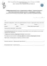 Информированный отказ от лечения