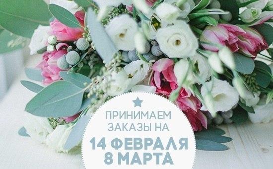 Заказать цветы на 14 февраля