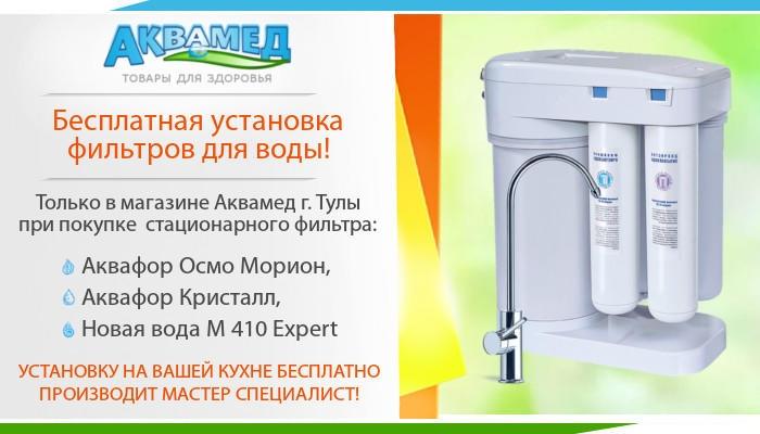 Бесплатная установка фильтров для воды