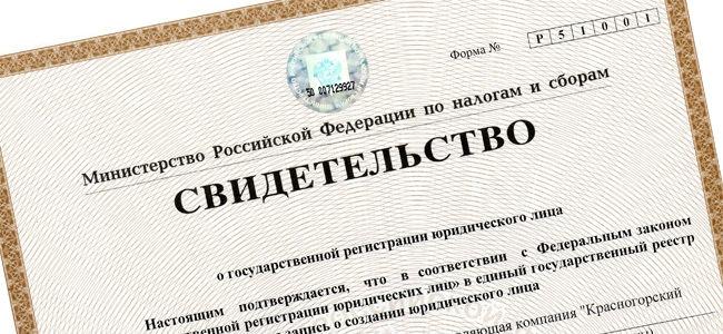 Регистрация ООО в Череповце