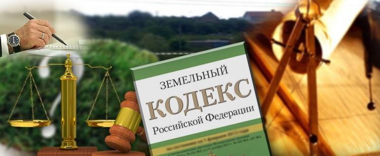 Земельный юрист Череповец
