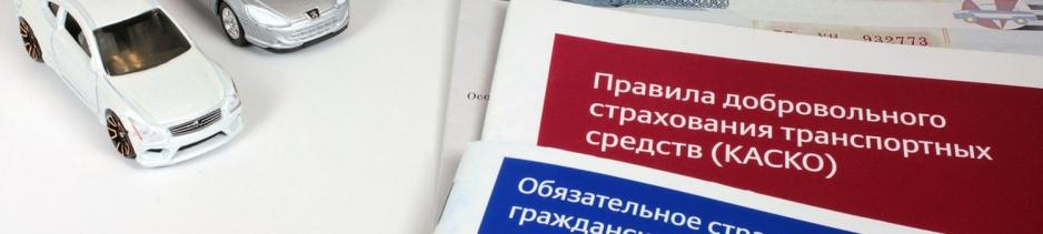Страхование автомобиля КАСКО в Вологде