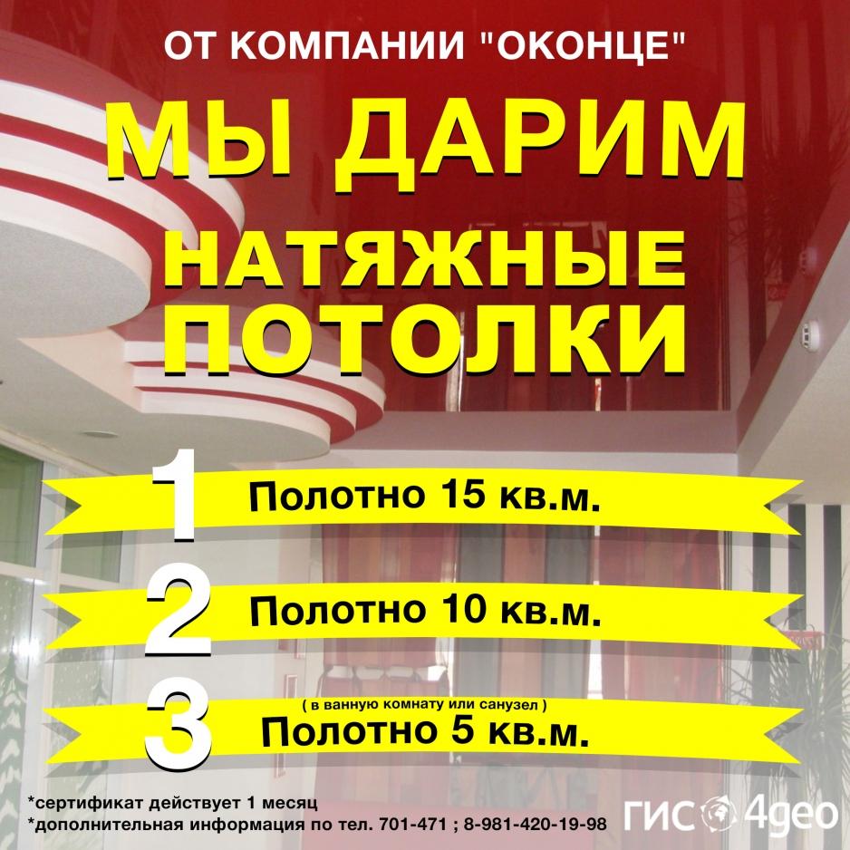 Конкурс натяжные потолки