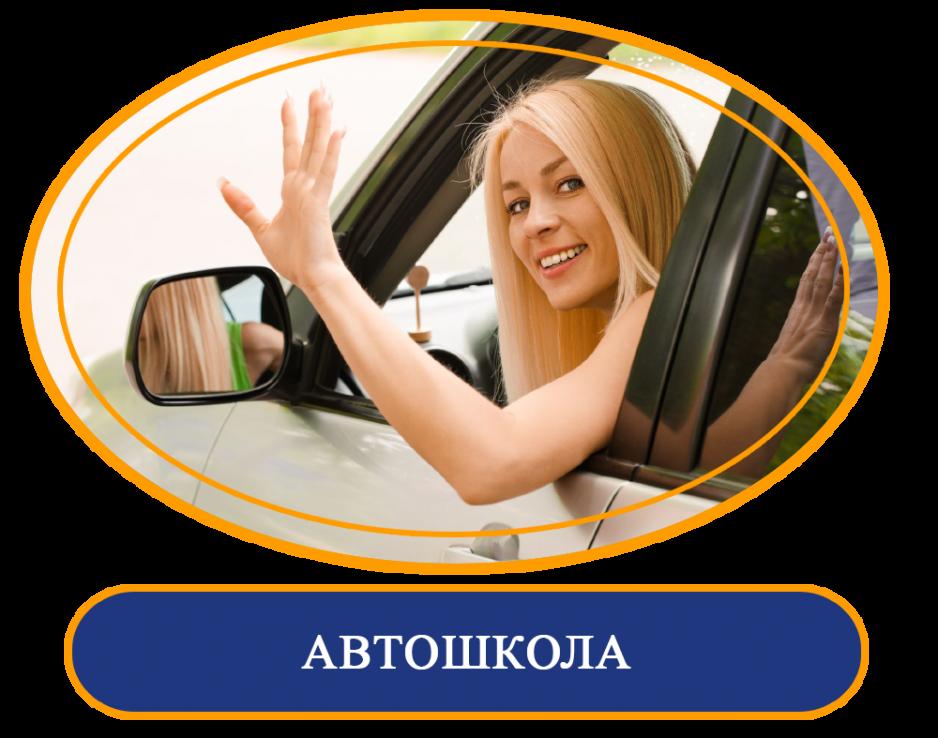 Обучение в Автошколе в Вологде
