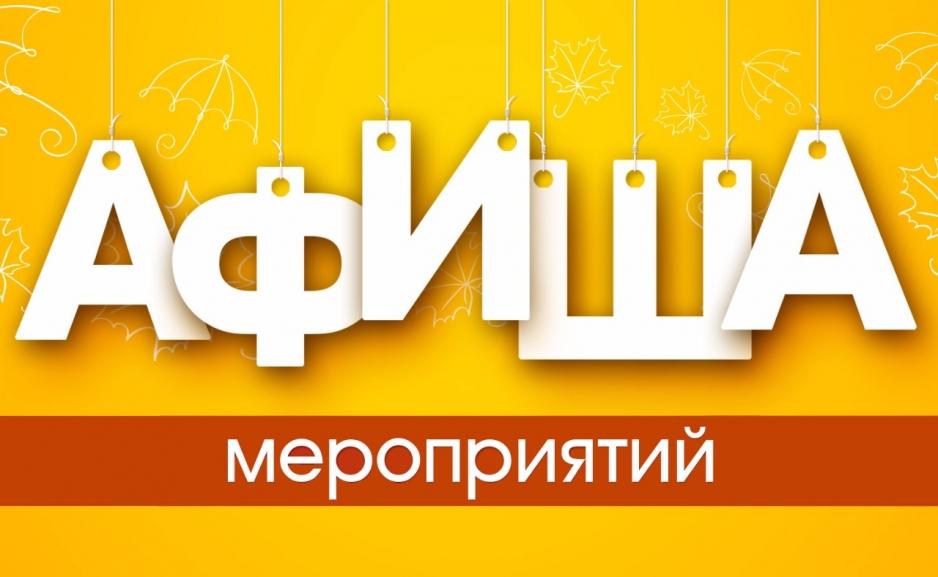 Афиша в Череповце