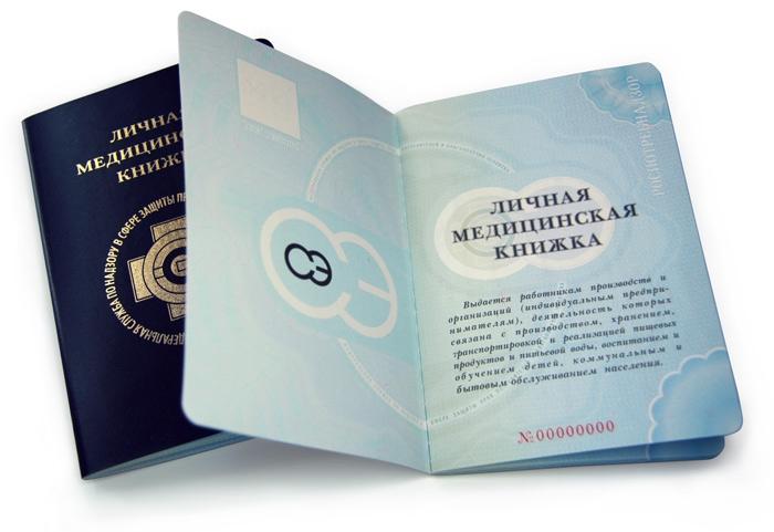 Санитарная книжка в Череповце