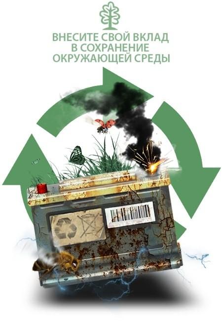Аккумулятор автомобильный сдать лом цена за кг в Скоропусковский