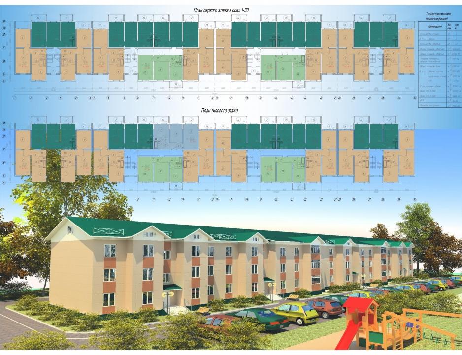 Планы жилого дома на 47 квартир