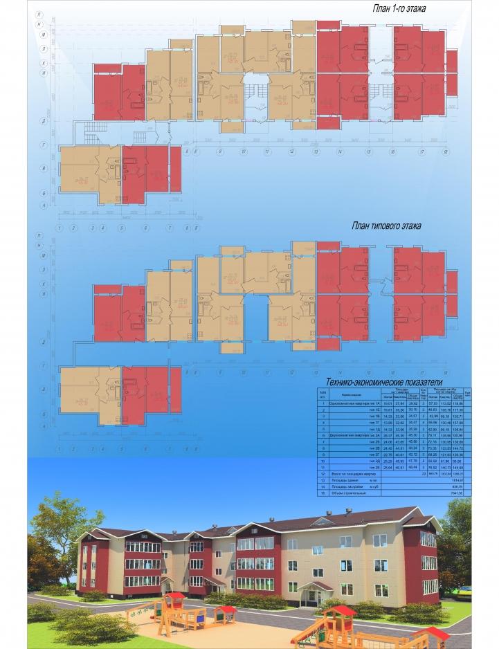 Планы многоквартирного дома