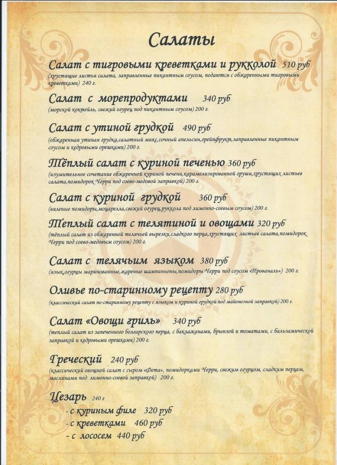 Меню ресторан Аристократов