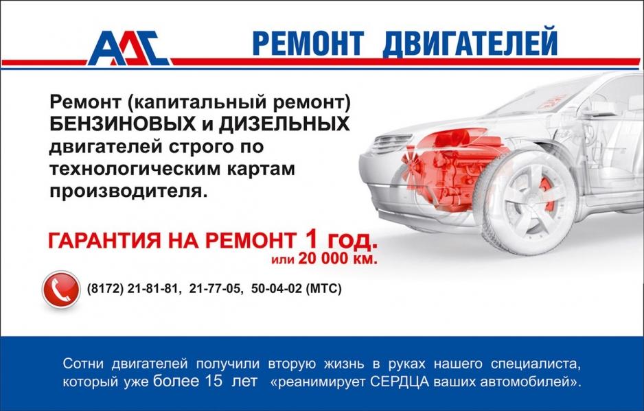 Ремонт двигателей в АДС-автосервисе
