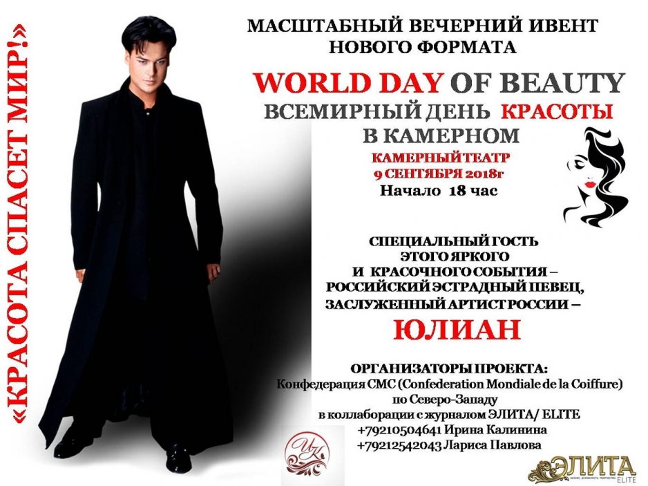 всемирный день красоты