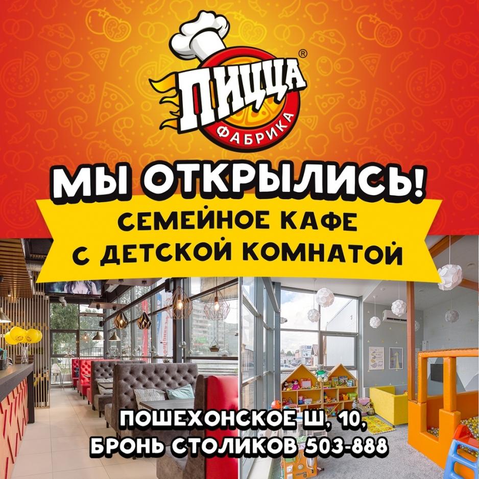 пицца фабрика