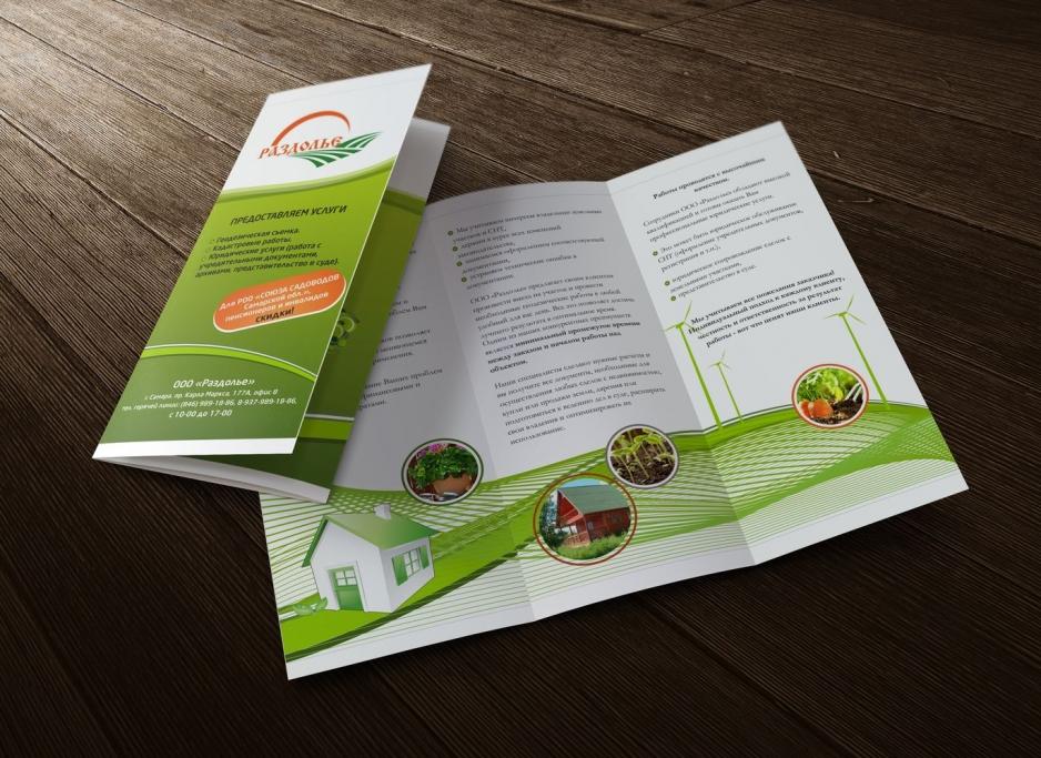 Пример рекламного буклета