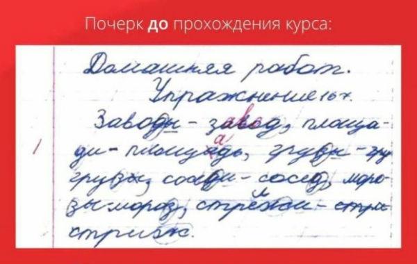 Детский почерк до занятий по исправлению