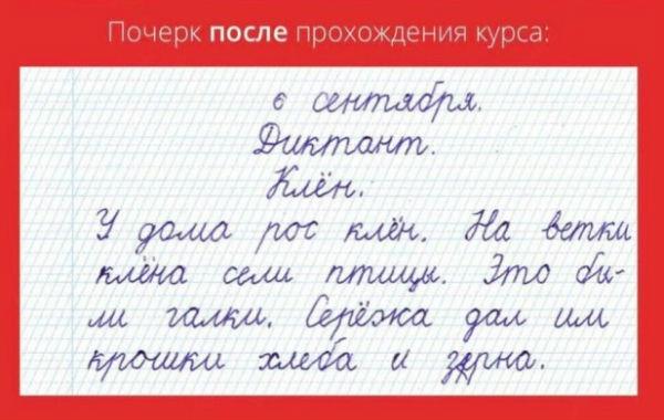 Детский почерк после занятий по исправлению