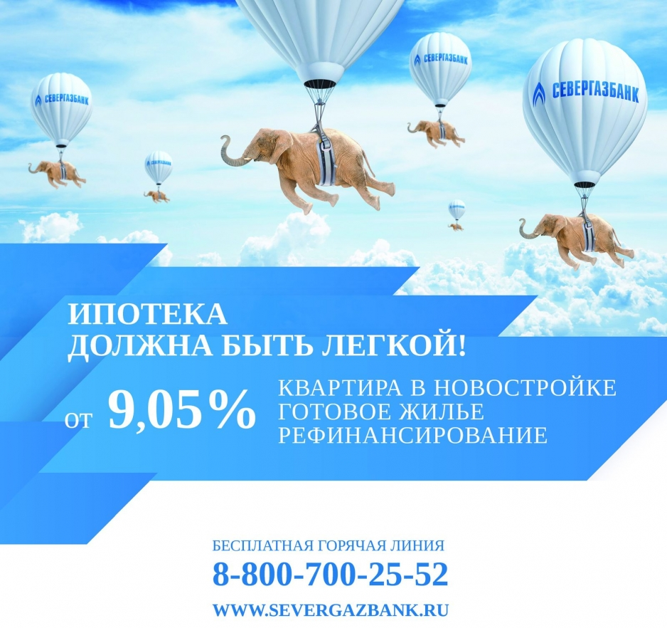 Ипотека от банка СГБ